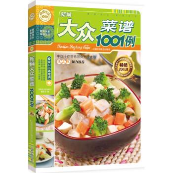 快乐生活1001:新编大众菜谱1001例 在线下载