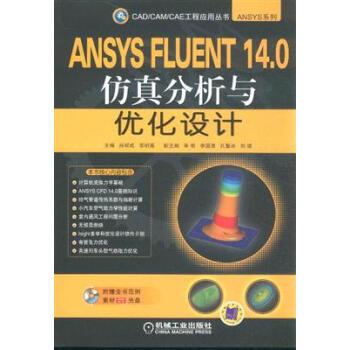 ANSYS FLUENT 14.0仿真分析与优化设计 含1DVD