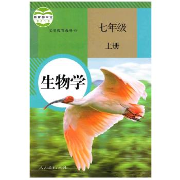 2014最新7七年级上册生物书 初中生物教材 人教版 初
