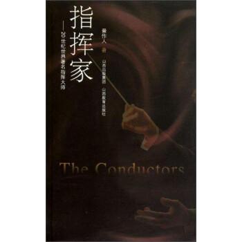 指挥家:20世纪世界著名指挥大师  [The Conductours] 电子版下载