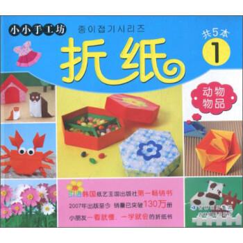 小小手工坊:折纸 [3~6岁] 版