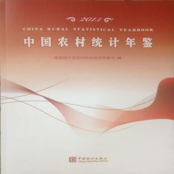 2013中国农村统计年鉴 中国统计出版社