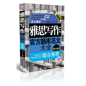 环球雅思·雅思写作官方题库范文大全 电子版下载