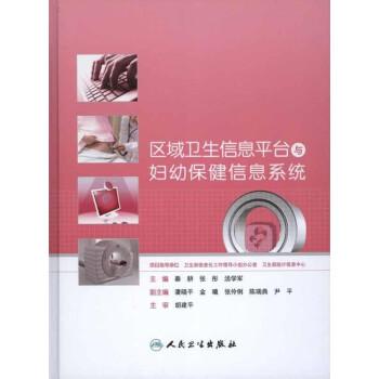 儿童保健系统管理手册