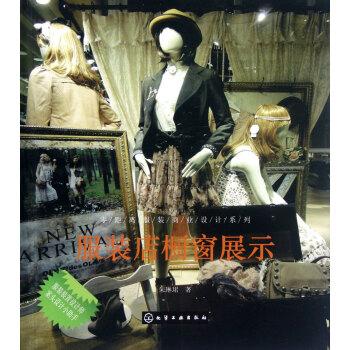 服装店橱窗展示/零距离服装商业设计系列