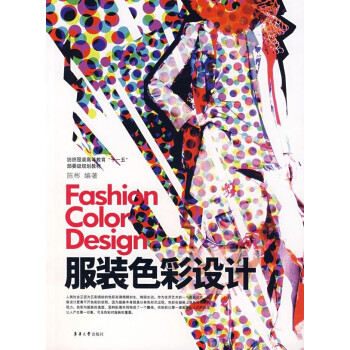 服装色彩设计