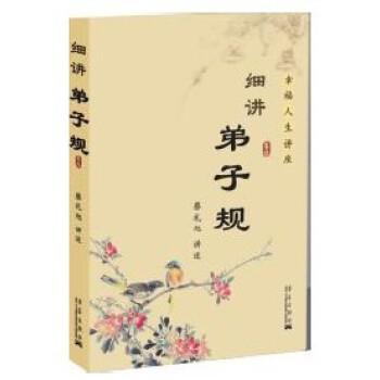 《细讲弟子规 蔡礼旭 华艺出版社29.8》