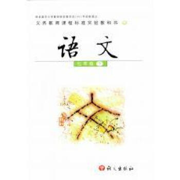 语文版初中语文课本教材教科书初一1 7七年级
