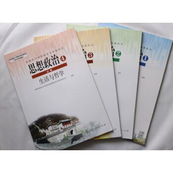 2014最新版人教版高中政治课本 教材 教科书 必修1234 全套4四本图片
