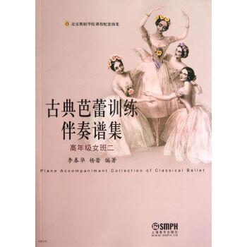 芭蕾舞曲谱子-古典芭蕾训练伴奏谱集 高年级女班2北京舞蹈学院课程配套曲集
