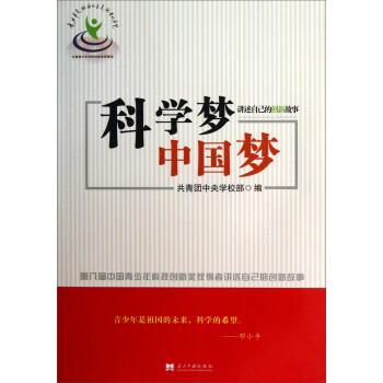 《科学梦,中国梦》【摘要