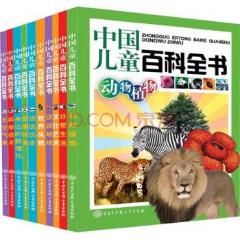 中国儿童百科全书 [7-10岁] 试读