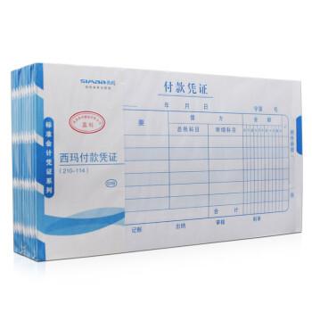 西玛(SIMAA) SS011210 西玛付款凭证(210-114) 手写记账凭证 10本/包