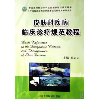 皮肤科疾病临床诊疗规范教程/中国临床新难诊疗技术图片