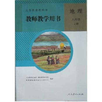 新8八年级上册地理教师用书人教版初二2上册地理教参 含光盘 初中图片