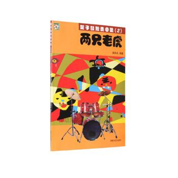 21首架子鼓独奏曲集两只老虎爵士鼓谱附2CD 高炳点编著