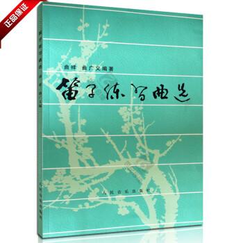 曲祥曲广义 竹笛练习曲谱初学教材