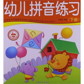 练-幼儿拼音练习