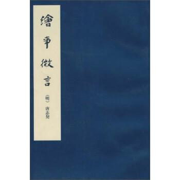 中国美术论著丛刊:绘事微言 电子书下载