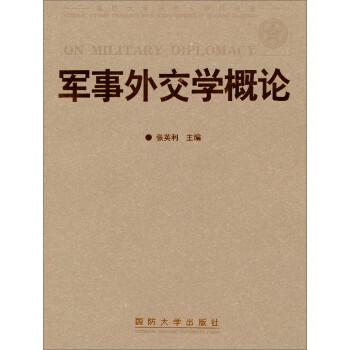 军事外交学概论 PDF版下载