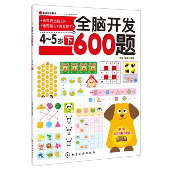 《全脑开发600题:4-5岁(下)》(歆音,露霖)