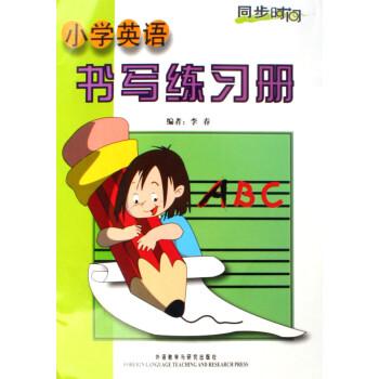 小学英语书写练习册