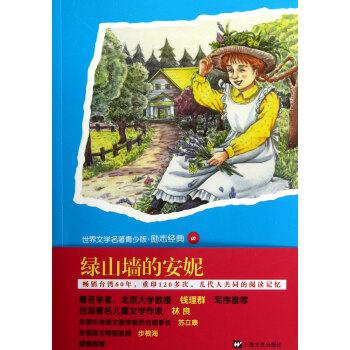 绿山墙的安妮 世界文学名著青少版励志经典