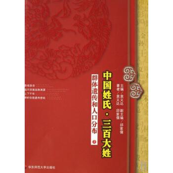 中国姓氏·三百大姓:群体遗传和人口分布(