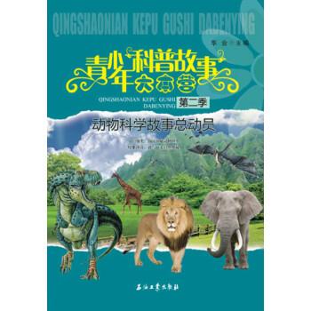 青少年科普故事大本营:动物科学故事总动员 [11-14岁] 试读
