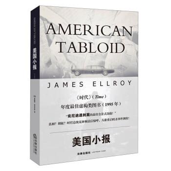 美国小报 詹姆斯 埃尔罗伊 京东图书