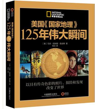 美国《国家地理》125年伟大瞬间 ¥189,凑单¥100