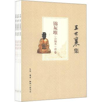 王世襄集:锦灰堆(套装共4册) +明式家具研究= ¥180.6