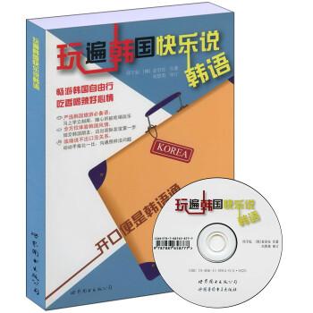 玩遍韩国快乐说韩语 PDF版