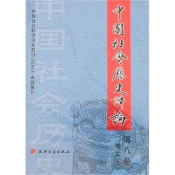 中国社会历史评论:第八卷·二〇〇七 常建华 9
