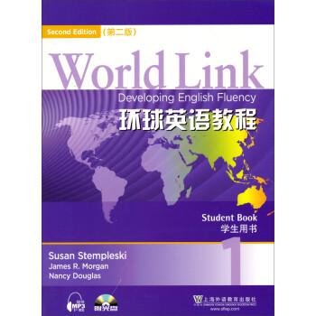 环球英语教程 电子书