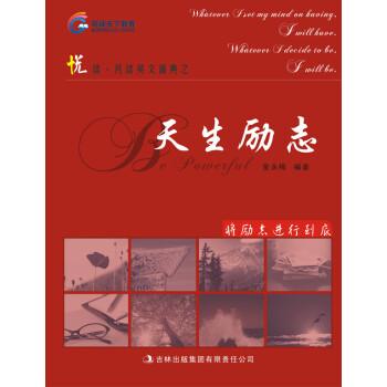 悦读·月读英文诵典之天生励志 PDF电子版