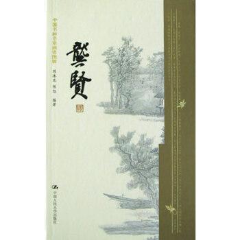 龚贤 精 中国书画名家画语图解