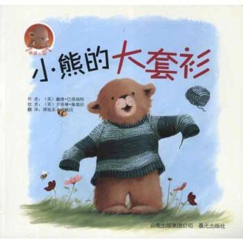 暖暖的爱:小熊的大套衫 [0-6岁]