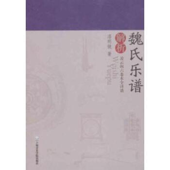 魏氏乐谱 解析 凌云阁六卷本全译谱