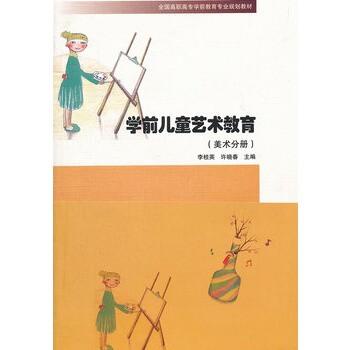 学前儿童艺术教育 李桂英