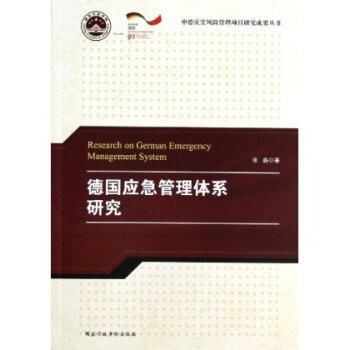 德国应急管理体系研究 张磊 国家行政学院出版