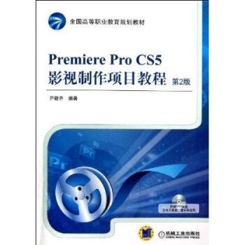 premiere pro cs5影视制作项目教程【图片