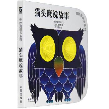 《奇妙洞洞书:猫头鹰说故事》
