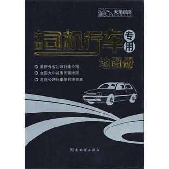 中国司机行车专用地图册 湖南地图出版社