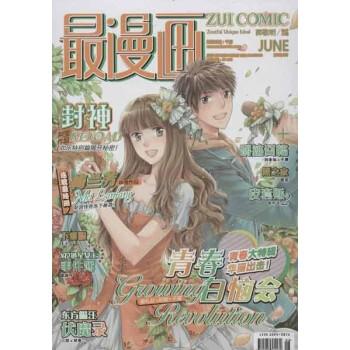 最品牌(6)【漫画图片价格v品牌】漫画下载歌沉溺爱图片