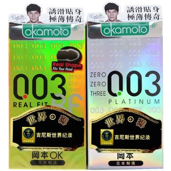 """最了解你的""""003"""",Okamoto冈本003白金10片装+003黄金10片 ¥129 买两组-50,买三组-90"""