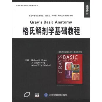 《国外经典医学教材改编・影印系列:格氏解剖学基础教程(双语教材)(英文)》