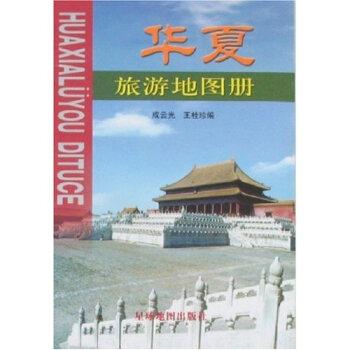 华夏旅游地图册