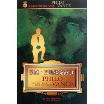 世界侦探推理名家名作选-斐洛 万斯探案故事  [Philo Vance] 下载