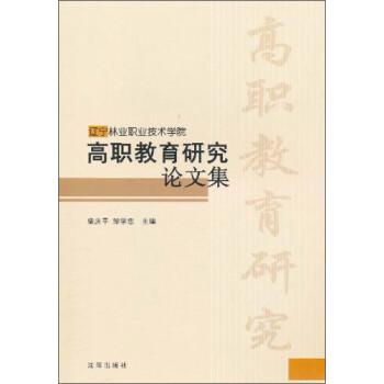 辽宁林业职业技术学院:高职教育研究论文集 在线下载